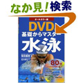 DVD 基礎からマスター 水泳