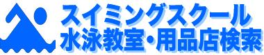 スイミングスクール・水泳教室検索/ロゴ